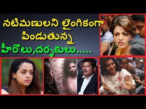 telugu actress harassed & mobbed by telugu heroes,directors,fans | telugu cine news | tollywood