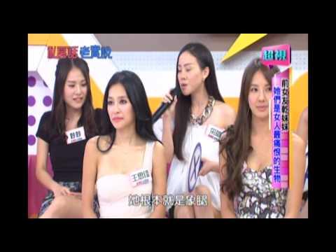 0924 前女友乾妹妹 她們是女人最痛恨的生物 超視《私房話老實說》 part6/7 - YouTube