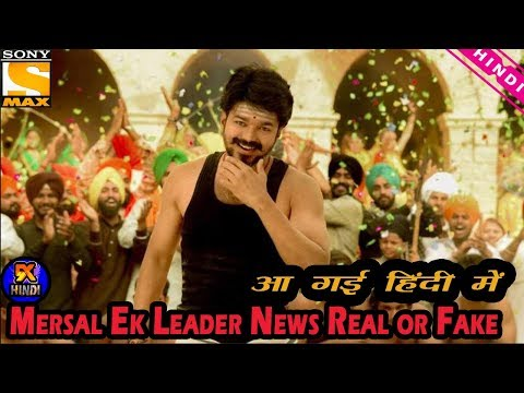 Mersal (Mersal Ek Leader) Hindi Dubbed Full Movie News Real Or Fake | Goldmines Telefilms