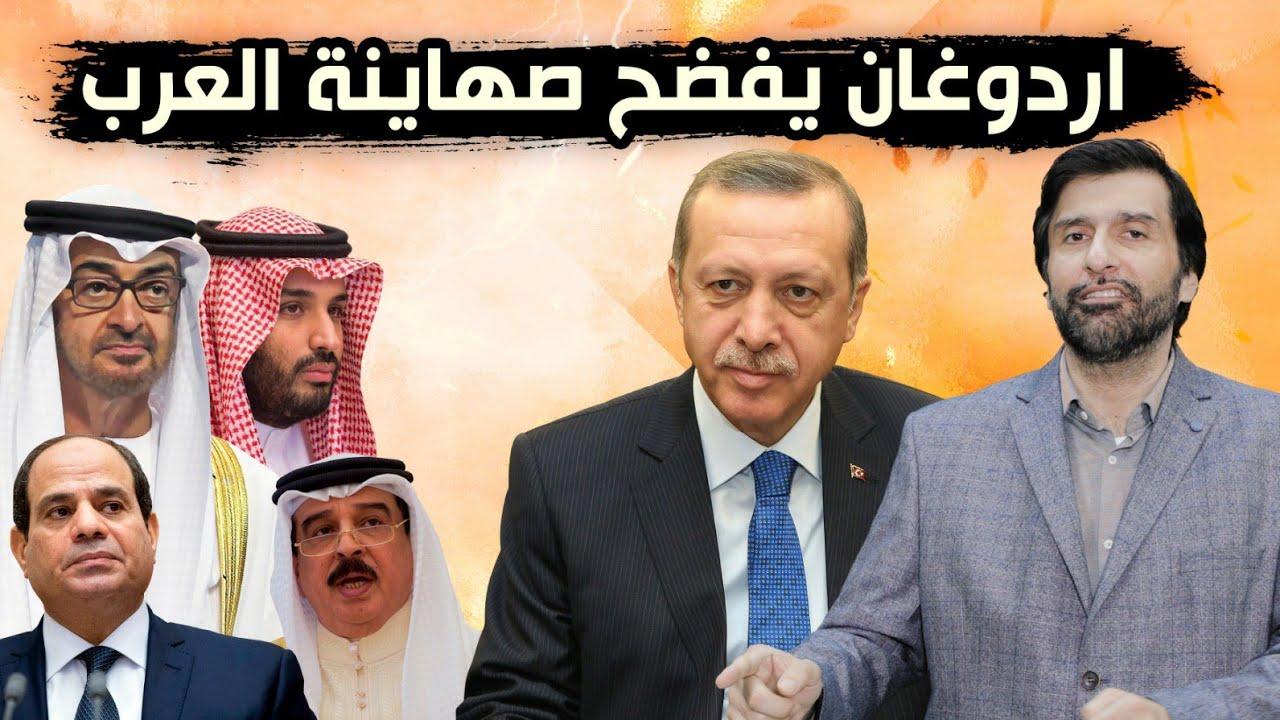 اردوغان يفضح الحزب الكوهيني ويدوس عليهم د.عبدالعزيز الخزرج الأنصاري