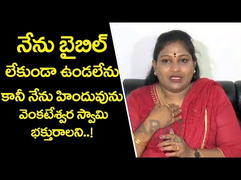 TDP MLA Anitha Press Meet over Christian Controversy | TTD Board Member | Bharat Today