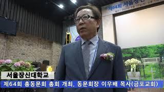 """화평방송 - """"서울장신…"""