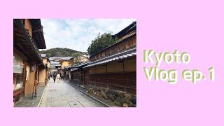 겨울의일본, 교토 여행 브이로그 #1 :  in Jap…