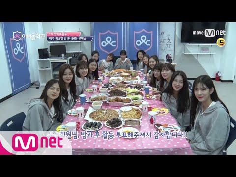 Idol School ′육성회원님 감사합니다′ 오늘은 호강DAY♬ 방과후활동 수강현장! 170810 EP.5