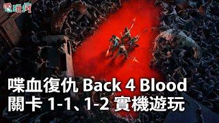 《喋血復仇 Back 4 Blood》公測版本搶先體驗 實機遊玩關卡 1-1、1-2  感受刺激多人合作殭屍大戰