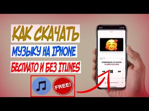 Вопрос: Как бесплатно скачать музыку в iTunes?