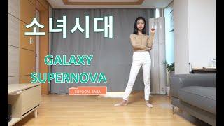 소녀시대 - GALAXY SUPERNOVA 커버댄스 /독학