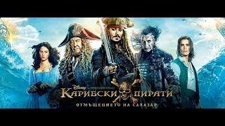 Пираты Карибского моря||Мертвецы не рассказывают сказки
