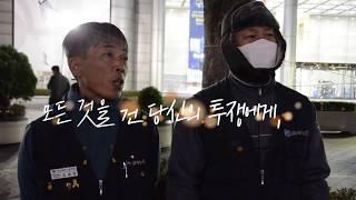"""금속노조 투쟁사업장 """"당신은 나의 희망"""" (6) 에필로…"""