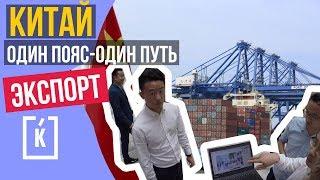 видео Доставка грузов в Китай, экспорт в КНР из России
