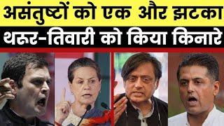 Revolt-Infighting in Congress: Sonia - Rahul ने Manish Tiwari- Sashi Tharoor को अब लगाया किनारे