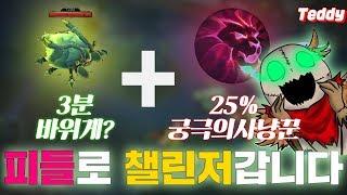 피들스틱 궁 쿨타임 1…