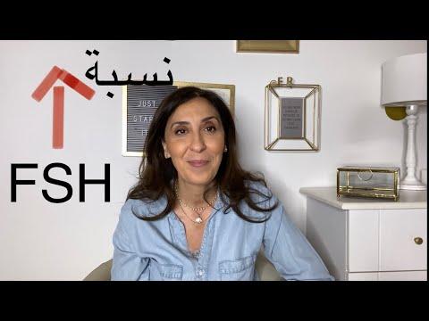 استدام تشوه مناسب معدل هرمون Fsh الطبيعي عند النساء Dsvdedommel Com