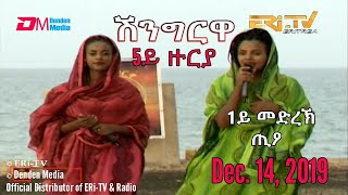 ERi-TV, Eritrea - Shingrwa/ሸንግርዋ - 5ይ ዙርያ - 1ይ መድረኽ - ኣስመራ - December 14,  2019
