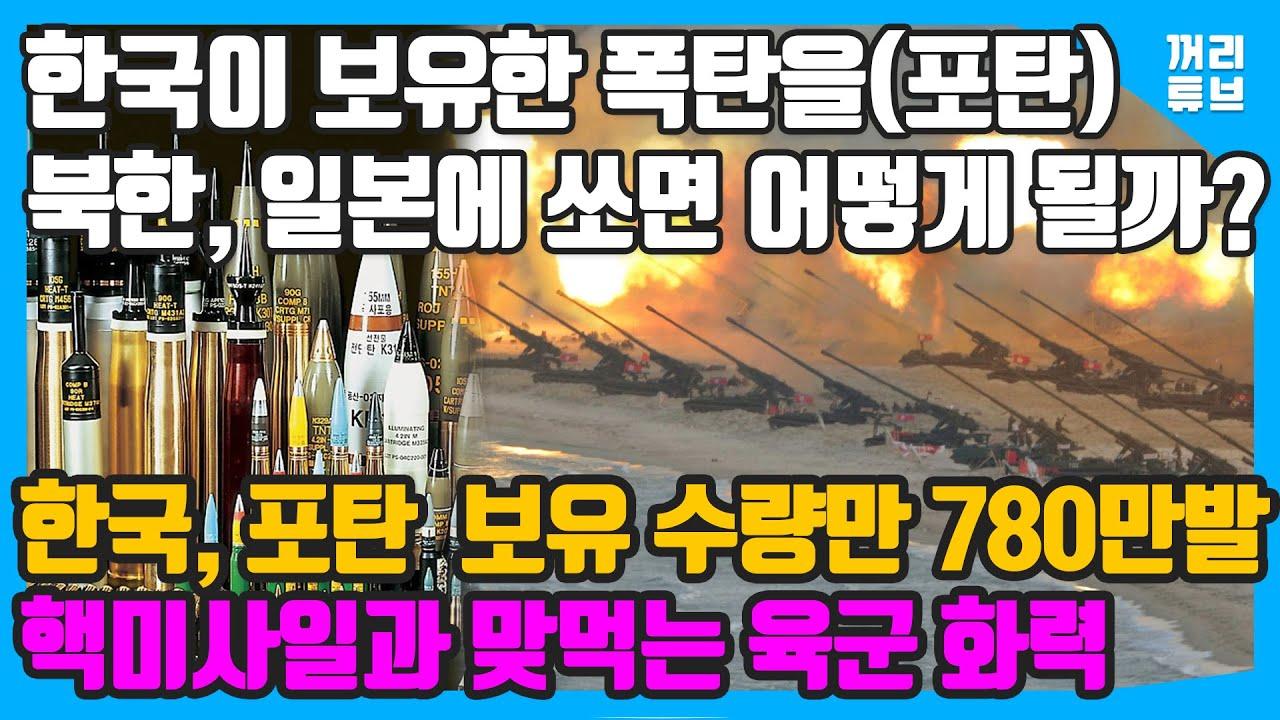 한국, 포탄 보유 수량만 780만발 핵미사일과 맞먹는 한국 육군의 미친 화력 / 한국이 보유한 폭탄을(포탄) 북한 일본에 쏘면 어떻게 될까?