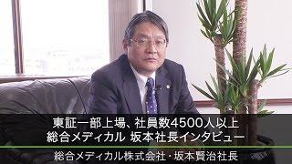 【総合メディカル】坂本賢治社長インタビュー