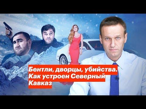 Бентли, дворцы, убийства. Как устроен Северный Кавказ