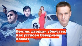 Download Бентли, дворцы, убийства. Как устроен Северный Кавказ Mp3 and Videos
