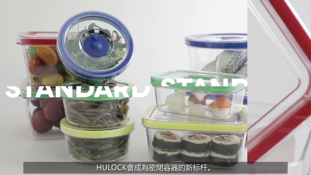 HULOCK 玻璃般透明的真空保鮮盒 - YouTube