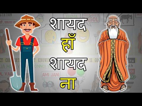 सोच बदल देगी ये कहानि | Powerful Motivational and Inspirational Story in Hindi