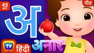 अ से अनार - Hindi Varnamala Geet - Hindi Phonics Song + More Hindi Rhymes for Children - ChuChu TV