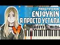 Enjoykin Я Просто Устала Feat Марьяна Ро На Пианино Ноты mp3