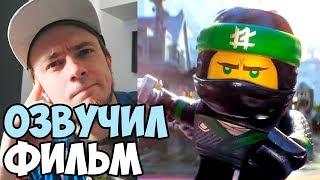 Я озвучил несколько ролей в Лего Фильм: Ниндзяго!