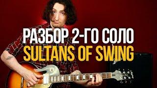 Как играть 2-е соло Sultans Of Swing Dire Straits