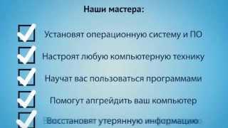 Компьютерная помощь на дому в Чернигове(Наши услуги: Установка Windows, удаление вирусов, установка программ и драйверов, сборка компьютеров, а также..., 2013-05-03T12:26:56.000Z)
