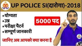 UP Police SI (दारोगा)-2018 भर्ती आने वाली है जानिए आपको क्या करना है I Complete Information