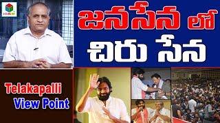 Telakapalli Viewpoint On Pawan Kalyan Meets Mega Fans || Chiranjeevi || Janasena Party || ScubeTV