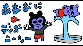 【危険】青鬼ディズニーシー「アオオニーシー」に行ってみた!アトラクション・ゆうえんち・遊園地 thumbnail