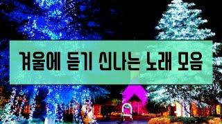 겨울에 어울리는 신나는 노래 모음(90~00)
