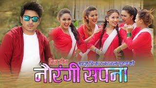 New Teej Song 2075 नौरङ्गी सपना Naurangi Sapana 2018 | Prakash Saput | Manju BK | Kajal Gurung