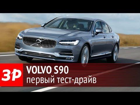 Volvo S90 2017 первый тест драйв