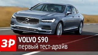 видео Новый Вольво С90 2017