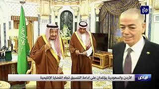 العلاقات الأردنية السعودية في ظل تطورات المنطقة
