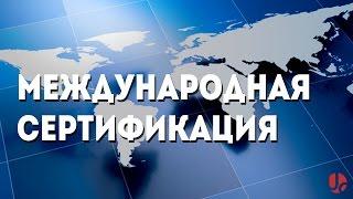 Международная сертификация(, 2015-11-25T19:48:48.000Z)