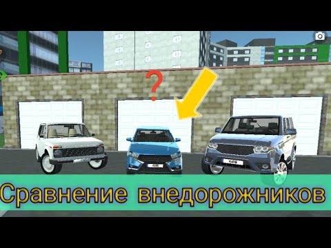 Новое сравнение. Сравнение жыпов. Car simulator 2 (#19)