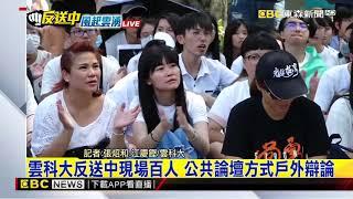最新》雲科大師生發起 反送中 撐香港活動