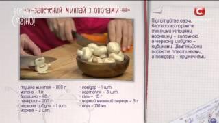 Рецепт: Запеченный минтай с овощами — Все буде смачно. Выпуск от 10.04.16