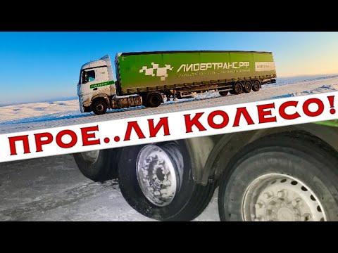 """ВЗРЫВ КОЛЕСА ФУРЫ: """"СЕКС"""" на обочине в -20!"""