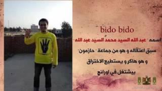 """الجيش المصري الإلكتروني يكشف حقيقة صفحة """"شاومينج بيغشش ثانوية عامة"""""""