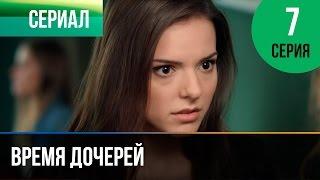▶️ Время дочерей 7 серия - Мелодрама | Фильмы и сериалы - Русские мелодрамы