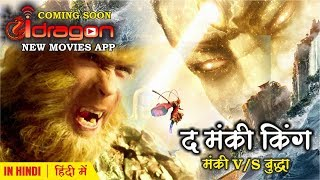 The Monkey King v/s Buddha Hindi Dub Latest