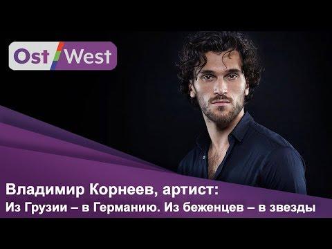 Беженец из Грузии стал звездой в Германии. История певца и актера Владимира Корнеева.