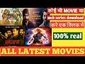 New website to download letest movie of 2019|latest bollywood movies download 2019