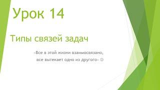 MS Project 2013 - Типы связей задач (Урок #14)