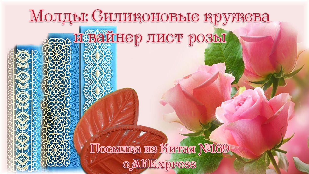 Молды для фоамирана / Обзор и применение молдов для цветов из ФОМА .