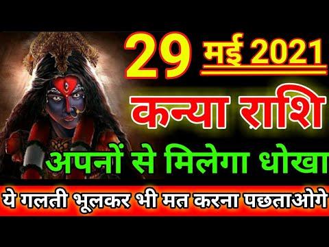 कन्या राशि 29 May 2021  आज का कन्या राशिफल अपनों से धोखा मिलेगा   Kanya Rashifal May 2021  Virgo